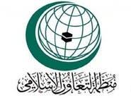 """""""التعاون الإسلامي"""" تدين قرار البرازيل افتتاح مكتب تجاري بالقدس"""