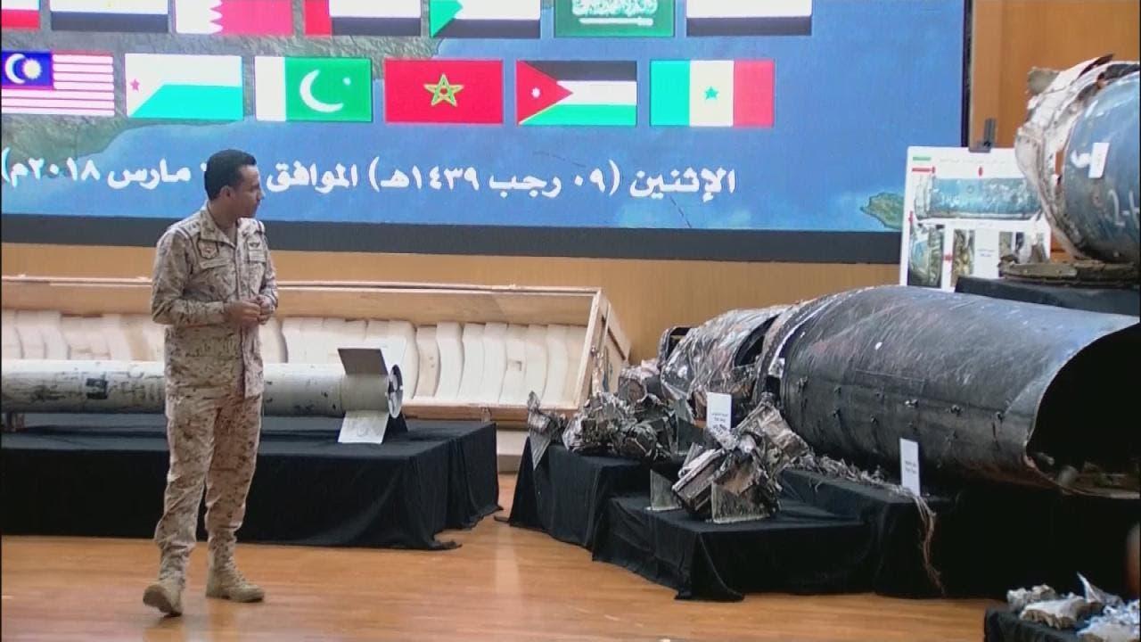التحالف يعرض بقايا الصواريخ الإيرانية التى استهدفت السعودية