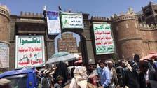 اليمن يستنجد باليونسكو لحماية صنعاء من عبث الحوثيين