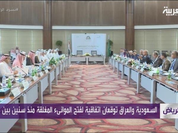 فتح موانئ السعودية والعراق المغلقة لعقود