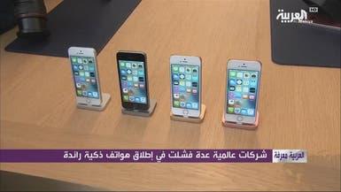 شركات عالمية فشلت في إطلاق هواتف ذكية رائدة..تعرف عليها