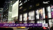 سعودی علوم و فنون کے امریکا میں بھی چرچے
