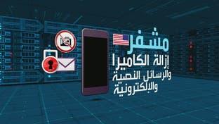 بالفيديو..تعرف على المواصفات الخاصة لهواتف زعماء العالم
