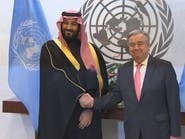 محمد بن سلمان لغوتيريس:نتطلع لنتائج جيدة بمشاورات اليمن