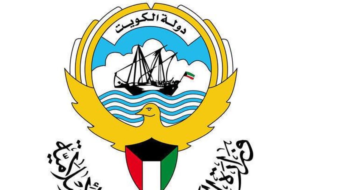 وزارة الأوقاف الكويتية