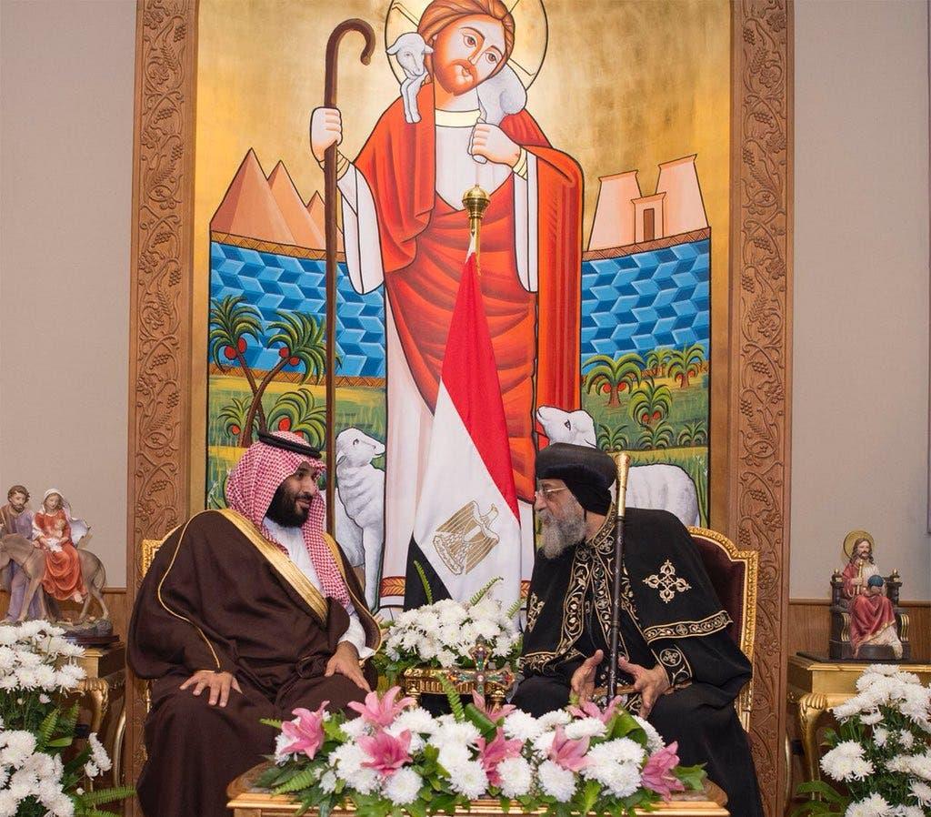 الأمير محمد بن سلمان والبابا تواضروس الثاني البابا تواضروس الثاني بابا الإسكندرية بطريرك الكرازة المرقسية