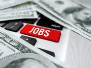 تراجع قياسي لطلبات إعانة البطالة الأميركية