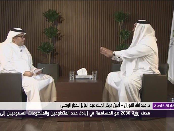 مقابلة خاصة - الدكتور عبد الله الفوزان