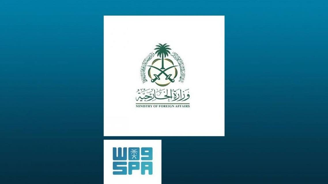 saudi foreign ministry