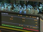 شاهد لحظة إطلاق الأسواق الجديدة في بورصة الكويت