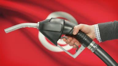 للمرة الرابعة هذا العام.. تونس ترفع أسعار الوقود لـ4%
