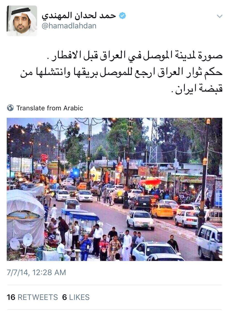 ثوار العراق