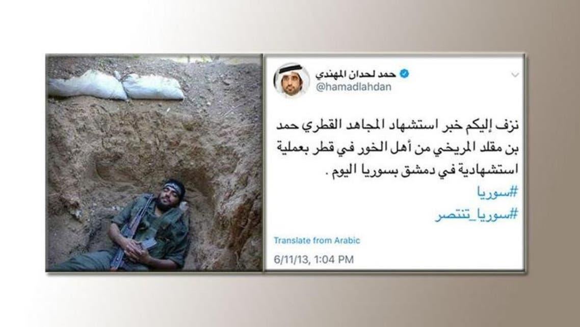 Qatari Hamad and Bombar