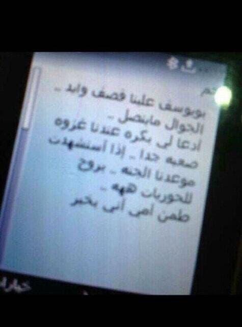 رسالة الإنتحاري القطري