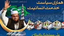 امریکا نے پاکستان کی ملی مسلم لیگ کو دہشت گرد تنظیم قرار دے دیا