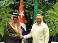 الجبير في اختتام زيارته لكوبا:لدينا توافق حول قضايا عدة