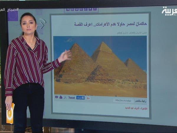 العربية.نت اليوم.. مفاجأة معنفة أبها وقصة هدم الأهرامات