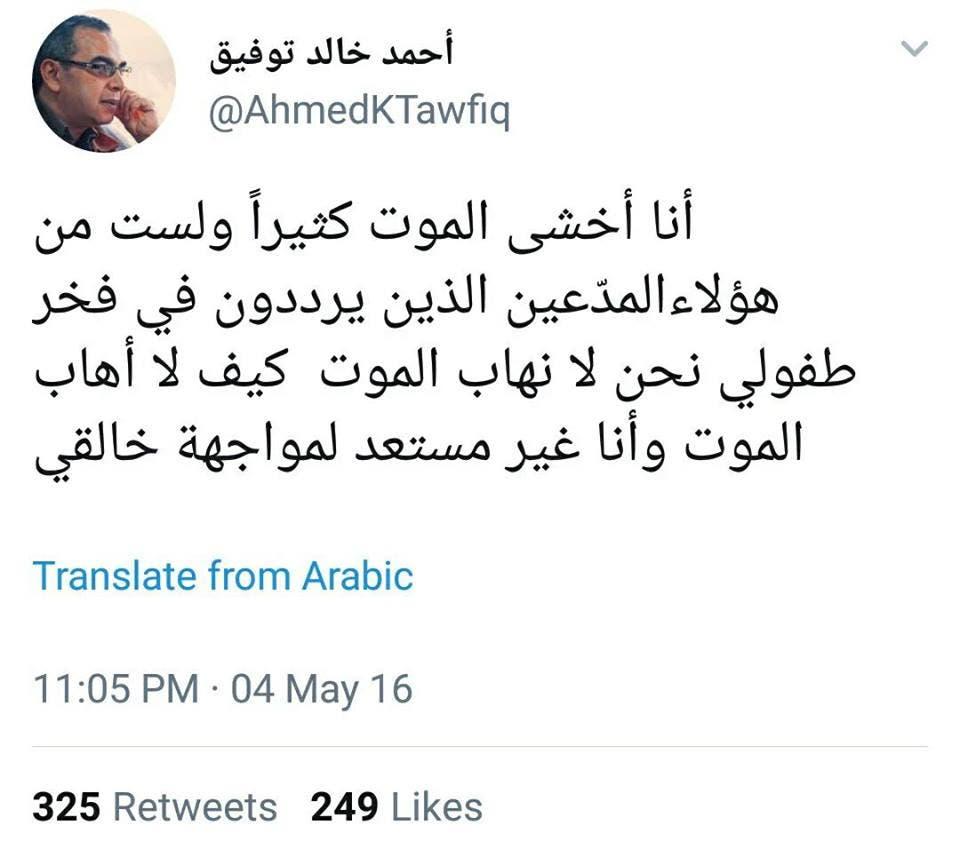 وفاة الأديب والروائي المصري أحمد خالد توفيق