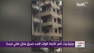 فيديو.. قوات الأسد توثق سرقتها لمنازل النازحين