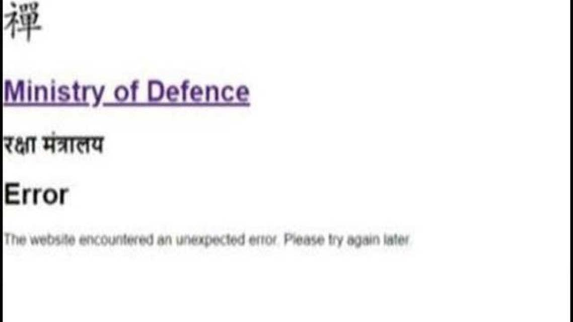 Ministry of Defence of india website hacked