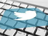 انتهاكات الإرهاب.. تويتر يحذف 1.2 مليون حساب بـ3 سنوات