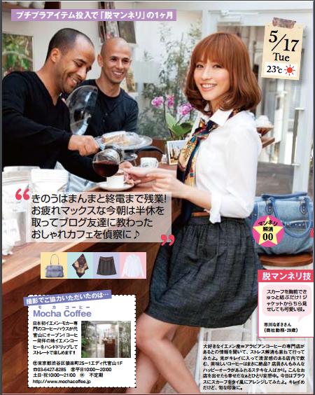 الصحافة اليابانية تتحدث عن قهوة حسين