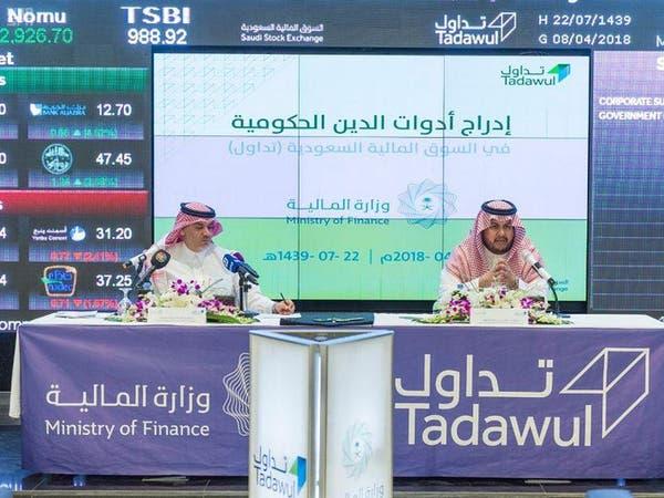 بدء تداول الديون الحكومية السعودية بـ204 مليارات ريال