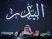"""أشهر أغنية سعودية خطها ولي العهد """"على القمر"""".. إليك قصتها"""