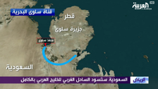 """""""قناة سلوى"""".. مشاريع سياحية سعودية وعزلة إضافية لقطر"""