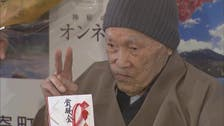 WATCH:  Oldest living man receives Guinness World Records