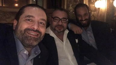 الحريري ينشر صورة تجمعه بعاهل المغرب وولي العهد السعودي