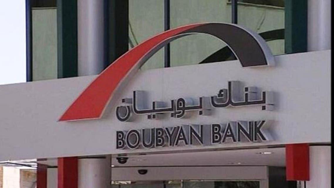 بنك بوبيان