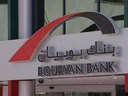 بنك بوبيان الكويتي: نمو القروض والودائع بـ 14%