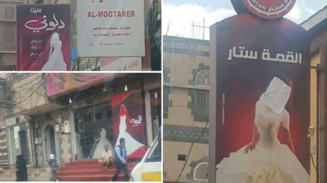 صنعاء.. الحوثيون يطمسون صور النساء