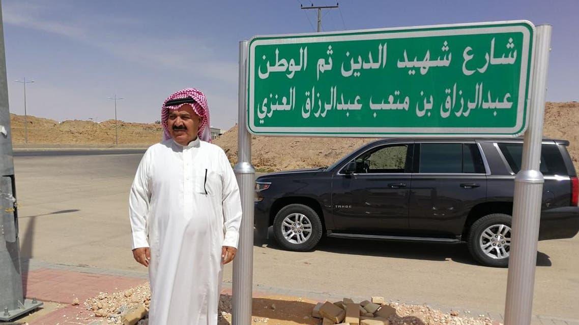 شاهد.. والد شهيد سعودي يقف بجوار لوحة شارع باسم ابنه