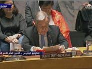 غوتيريس: الوضع في الشرق الأوسط يهدد الأمن العالمي