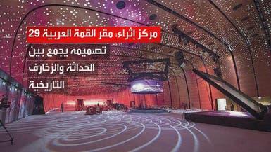 """تعرف على مركز """"إثراء"""" مقر القمة العربية في الظهران"""