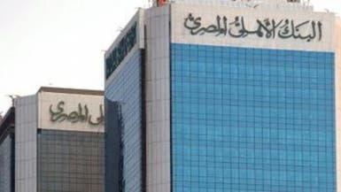 """""""الأهلي المصري"""" يضخ تمويلات تتراوح بين 3 إلى 5 مليارات جنيه في التجزئة"""