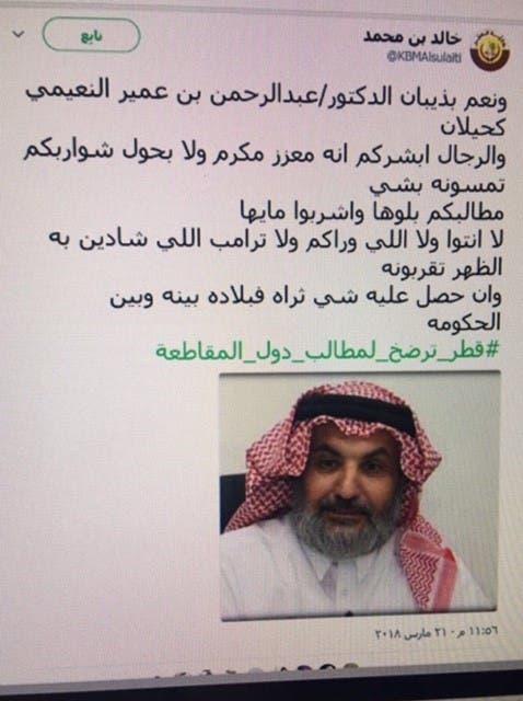 ارهابي قطري