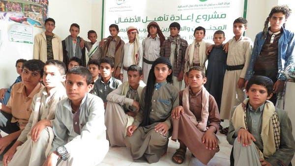 مركز الملك سلمان يؤهل دفعة جديدة من الأطفال الذين جندتهم ميليشيا الحوثي
