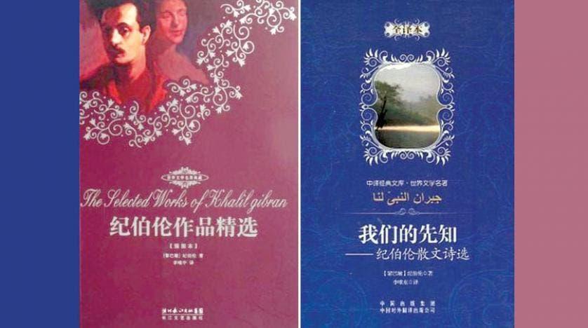 كتاب النبي لجبران خليل جبران مترجماً للصينية