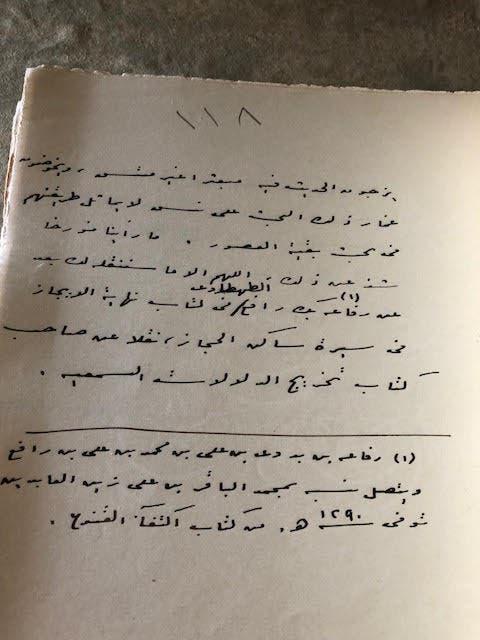 بخط يد الشيخ علي عبدالرازق