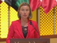 موغريني من القمة: يجب محاسبة مسؤولي الكيمياوي في سوريا