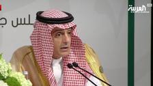 Jubeir: Jerusalem Summit demands Iran regional withdrawal