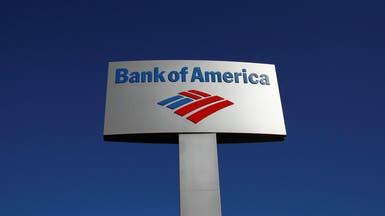 بنك أوف أميركا: صناديق السندات تستقطب 16.6 مليار دولار