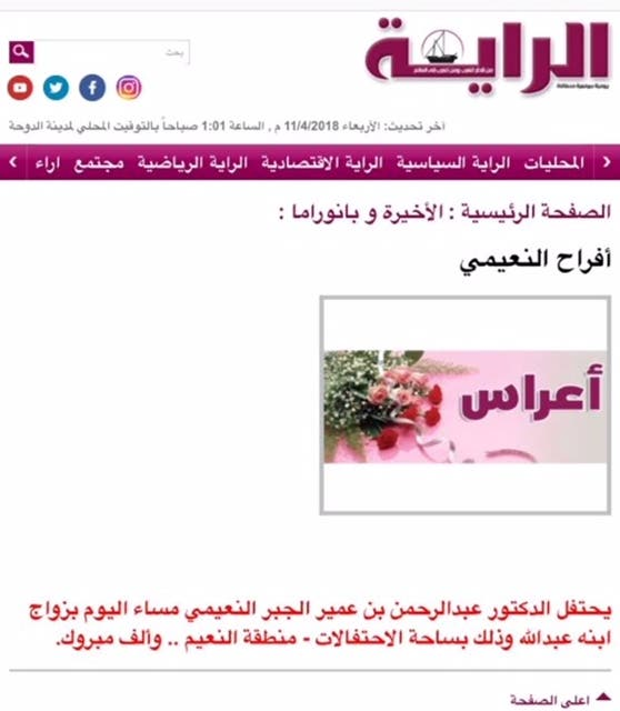 روزنامه الرایه