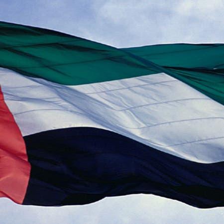 الإمارات تصدر قريبا اللائحة التنفيذية للاستثمار والتملّك الأجنبي