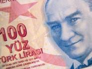 الليرة التركية الأسوأ أداء هذا العام.. لماذا؟