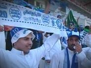 الهلال يعود إلى الكويت بعد 11 عاماً من الغياب