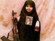 """إيرانيون عن صورة طفلة مسلحة مع الخميني.. """"عدونا هنا"""""""